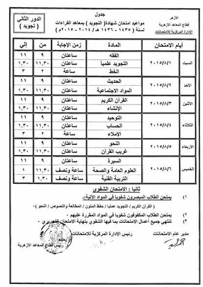 exam-eg.com_1437561098313.jpg