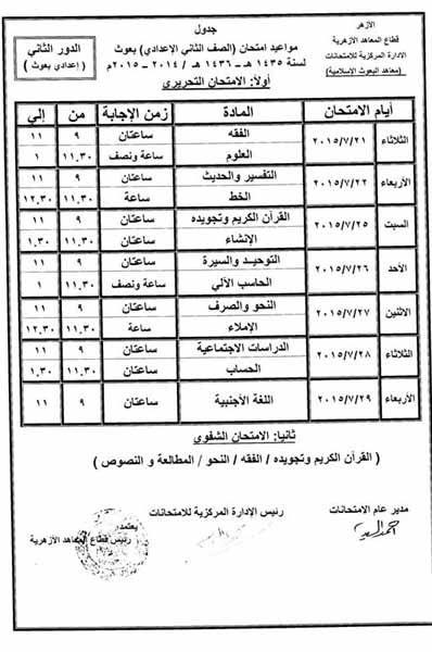 exam-eg.com_1437561659114.jpg