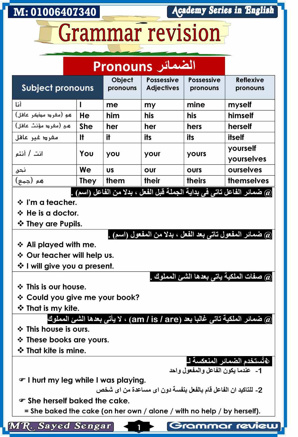 exam-eg.com_1440469860931.jpg