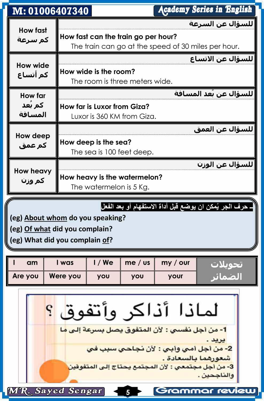 exam-eg.com_1440469861225.jpg