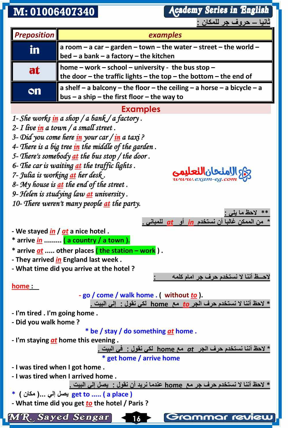 exam-eg.com_14404698617316.jpg