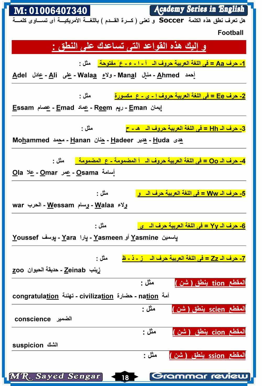 exam-eg.com_14404698618218.jpg