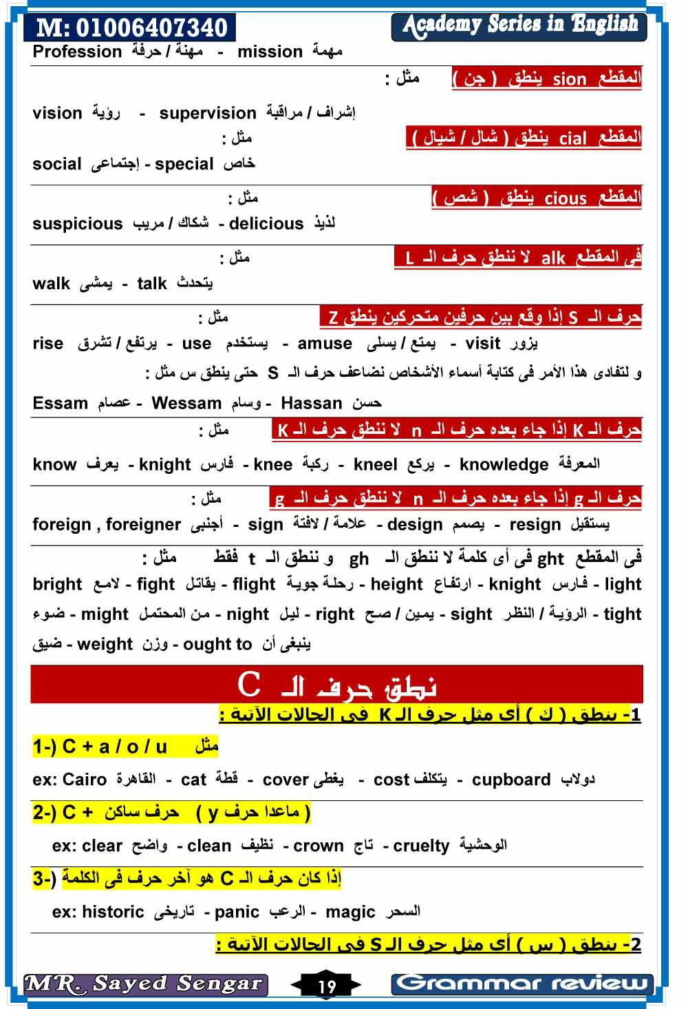 exam-eg.com_14404698618619.jpg