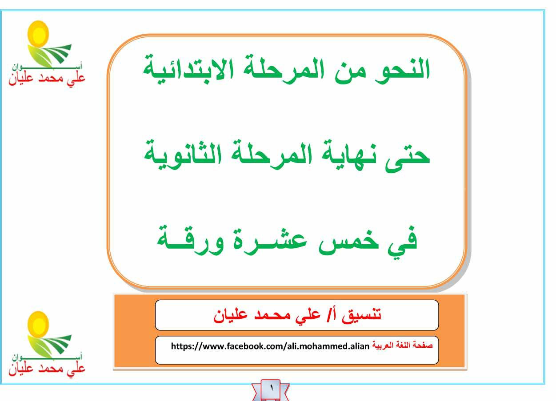 exam-eg.com_1442362219171.jpg