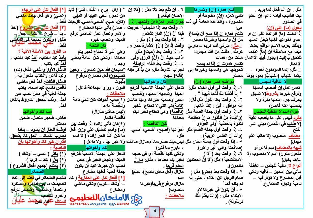 exam-eg.com_144236221944.jpg