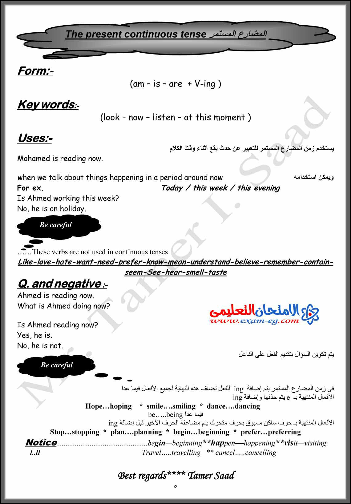 exam-eg.com_1442845239655.jpg