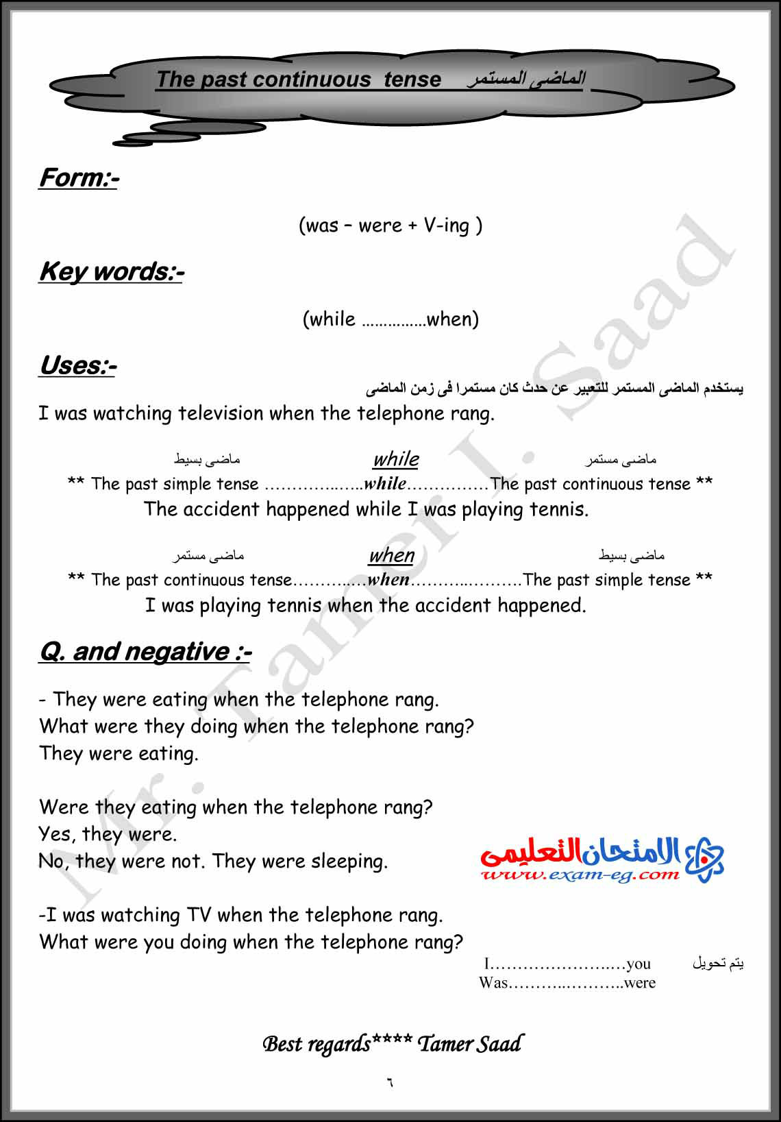exam-eg.com_1442845239816.jpg