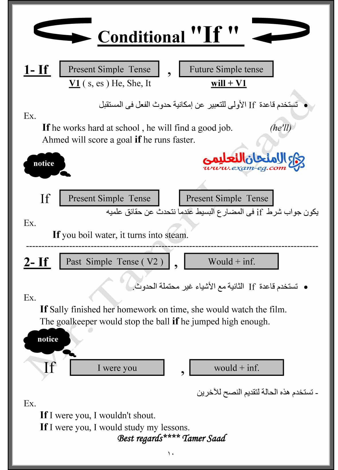 exam-eg.com_14428452400910.jpg