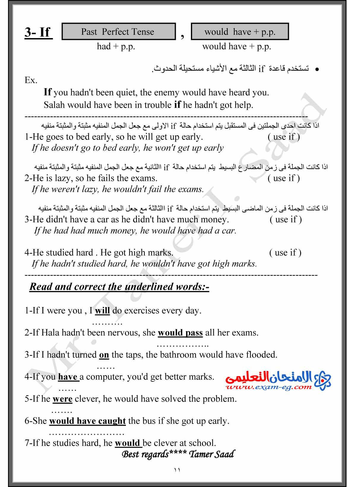 exam-eg.com_14428452402811.jpg