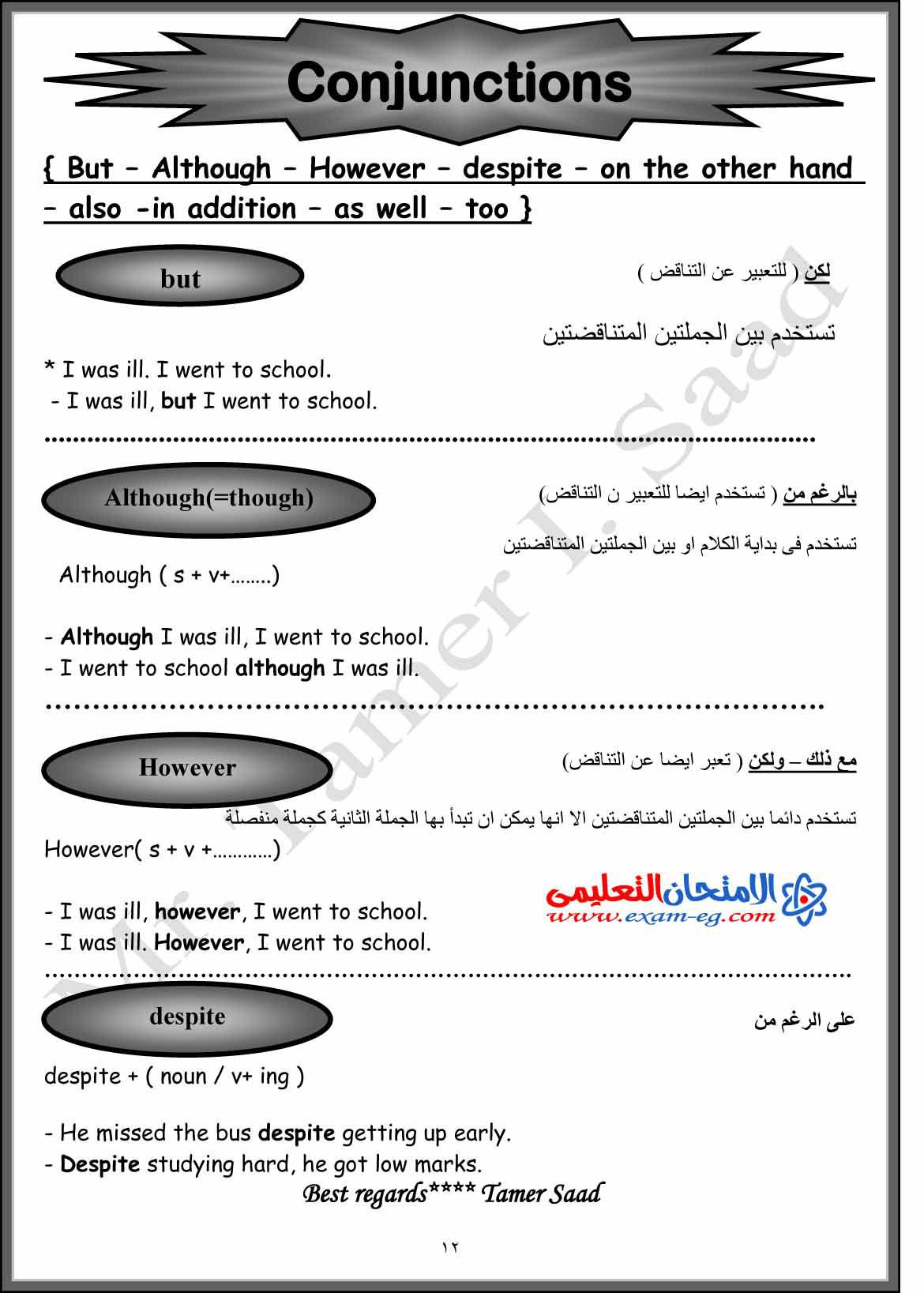 exam-eg.com_14428452403312.jpg