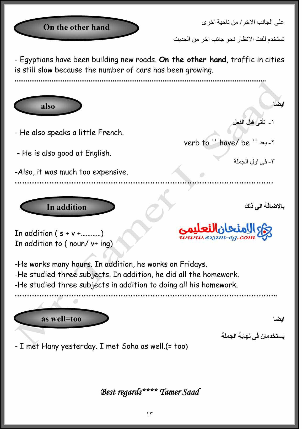 exam-eg.com_14428452403913.jpg