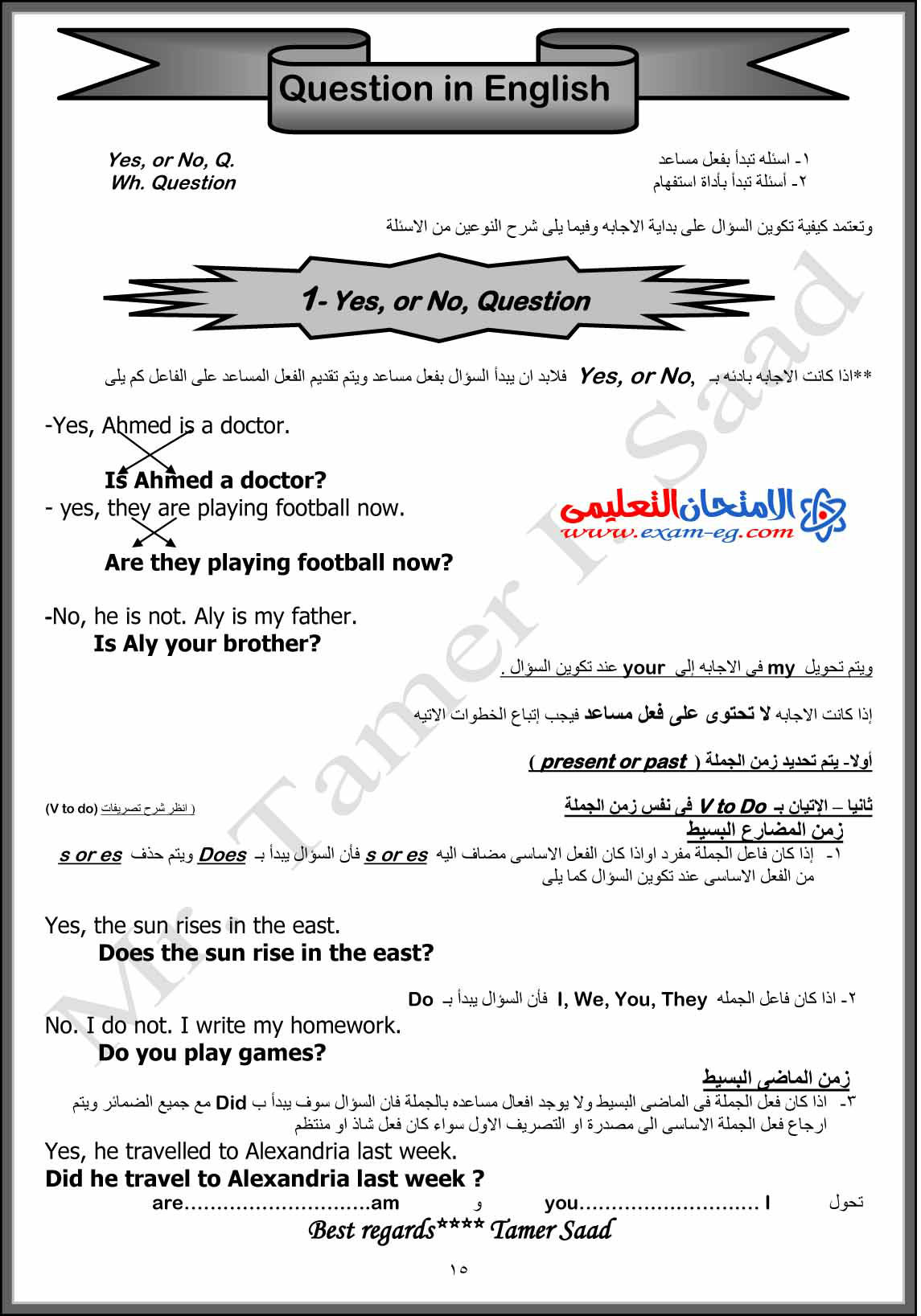 exam-eg.com_14428452404915.jpg