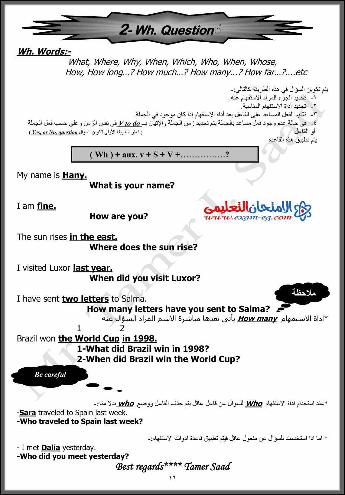 exam-eg.com_14428452405716.jpg
