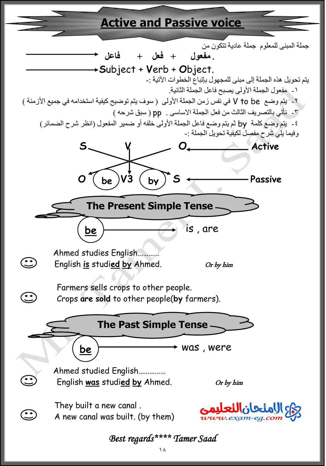 exam-eg.com_14428452406718.jpg