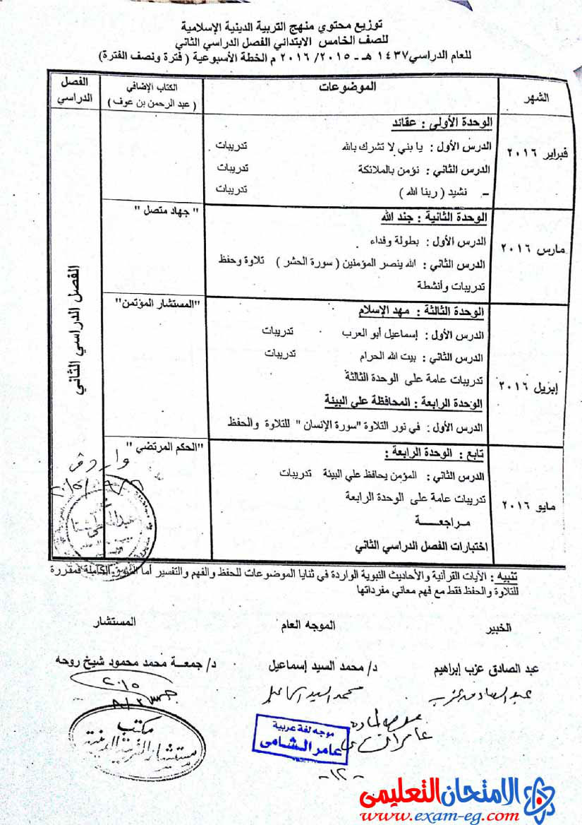 exam-eg.com_144338975872.jpg