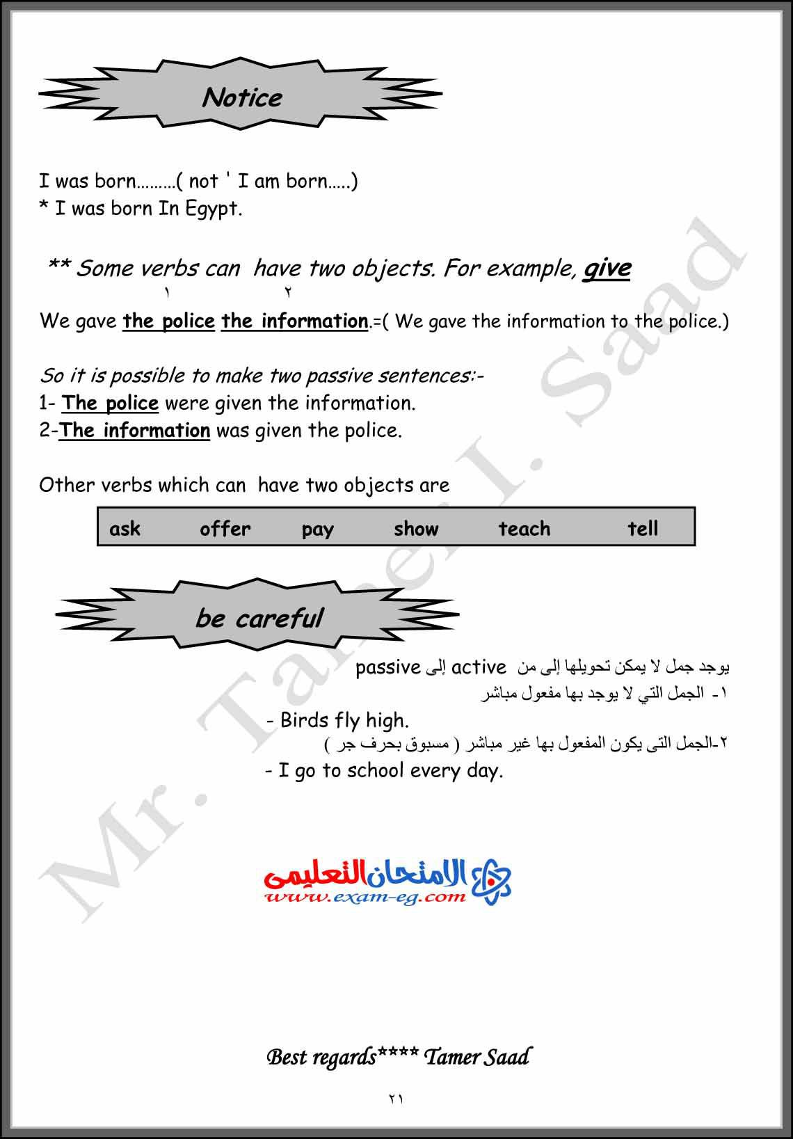 exam-eg.com_1444669918611.jpg