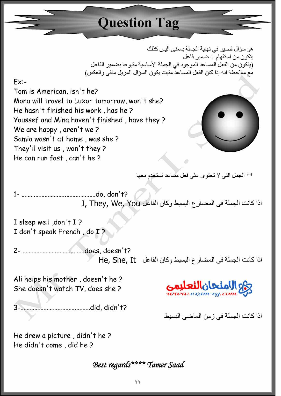 exam-eg.com_1444669918742.jpg