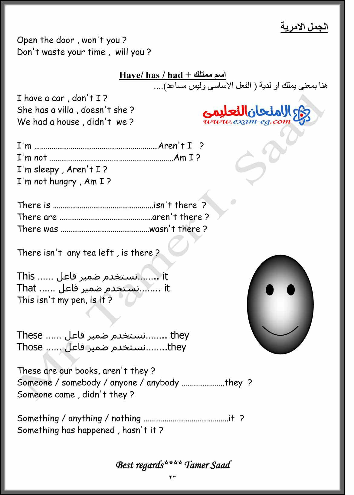 exam-eg.com_144466991883.jpg