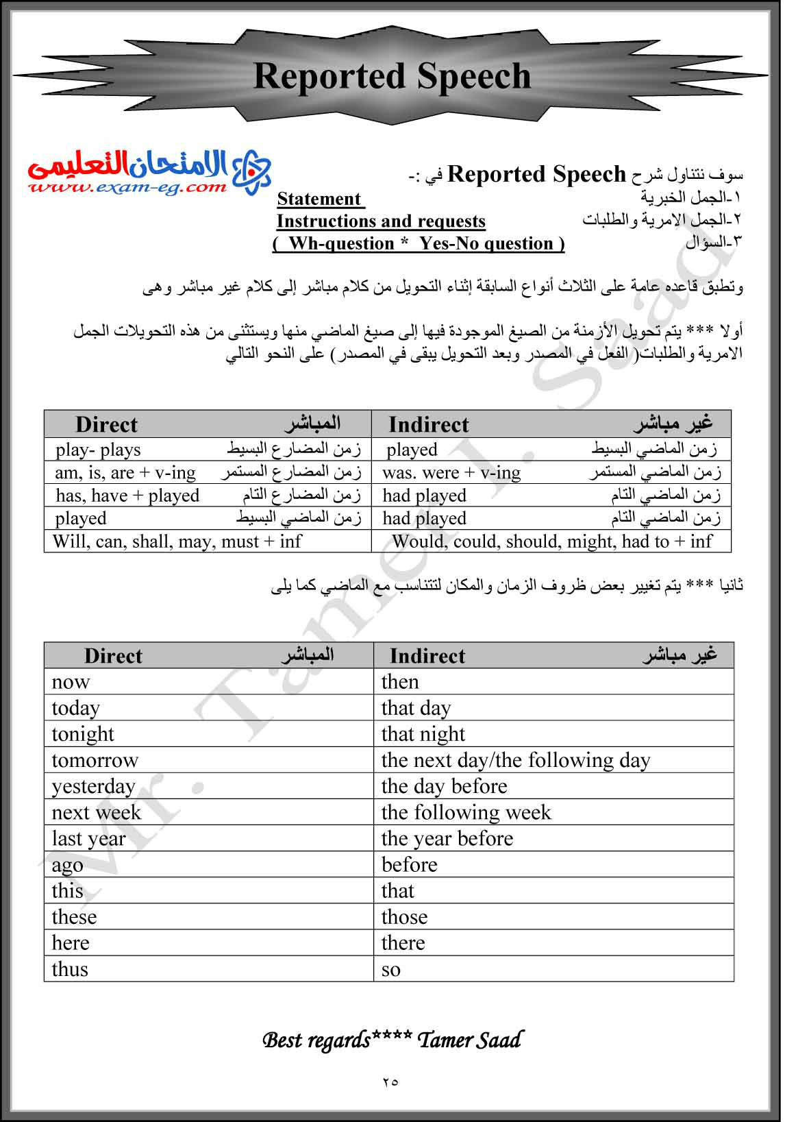 exam-eg.com_1444669918935.jpg