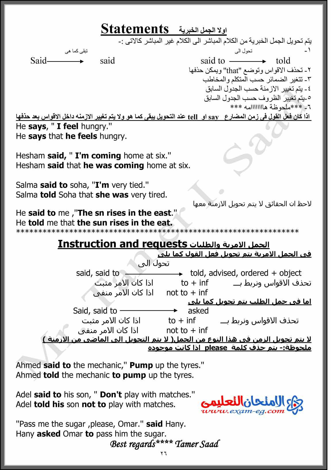 exam-eg.com_1444669919016.jpg