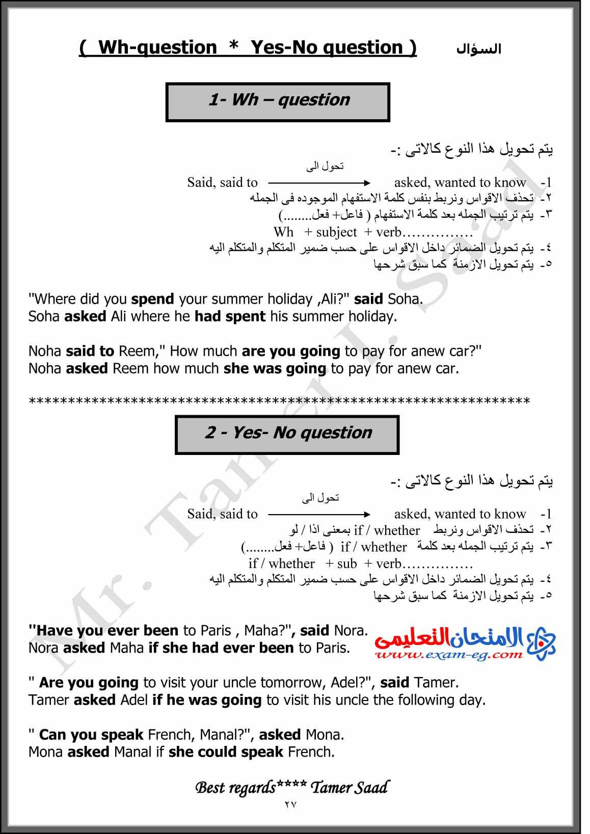 exam-eg.com_1444669919067.jpg
