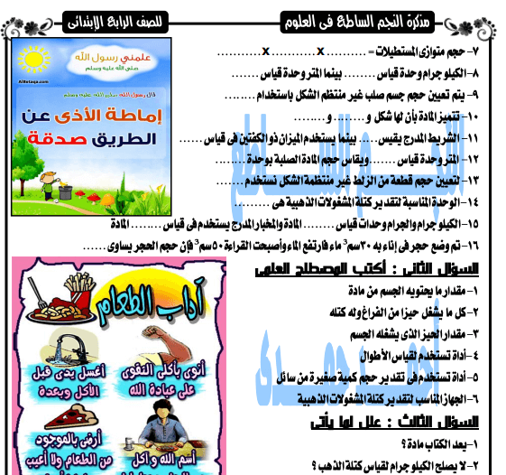 exam-eg.com_1448823869062.png