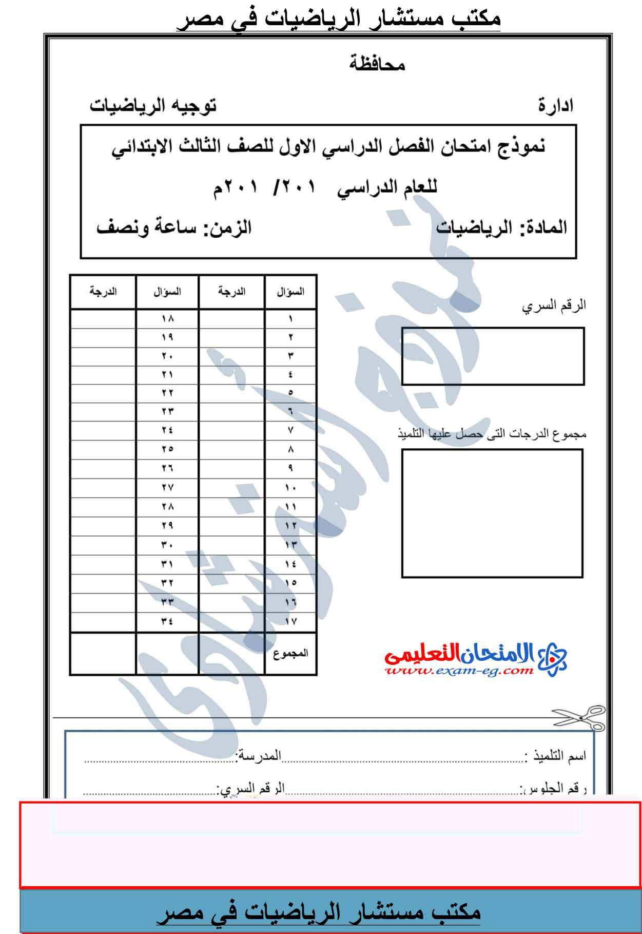 exam-eg.com_1449242034271.jpg