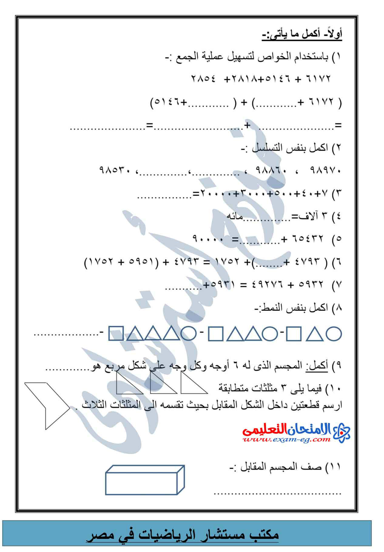 exam-eg.com_1449242034382.jpg