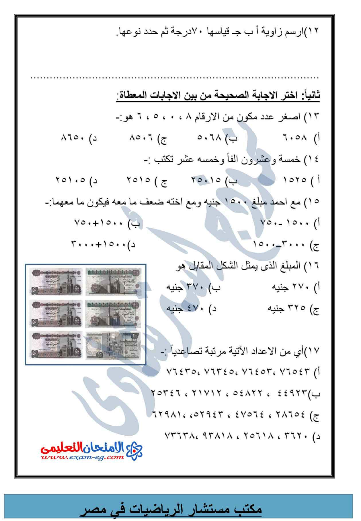 exam-eg.com_1449242034463.jpg