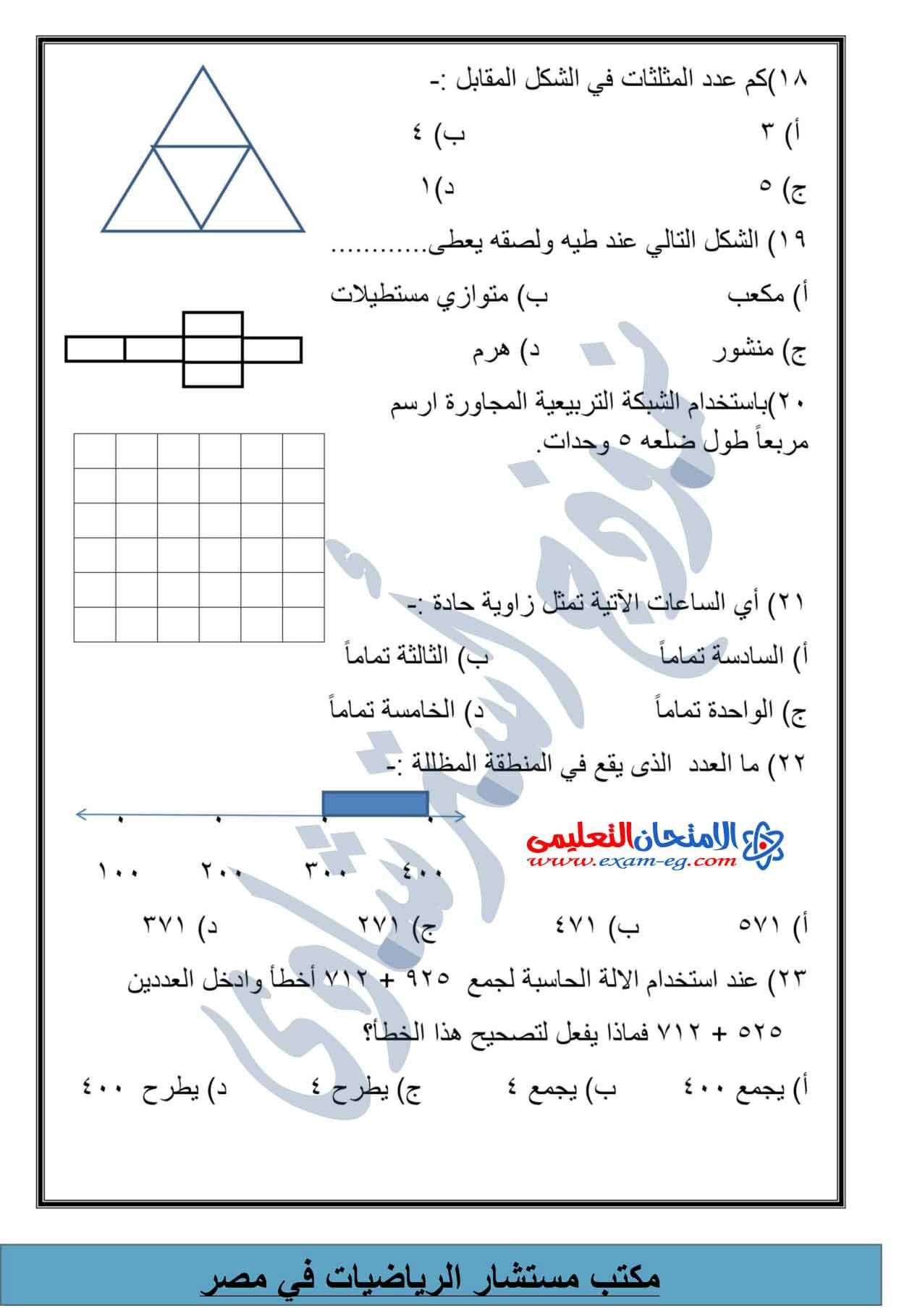 exam-eg.com_1449242034534.jpg