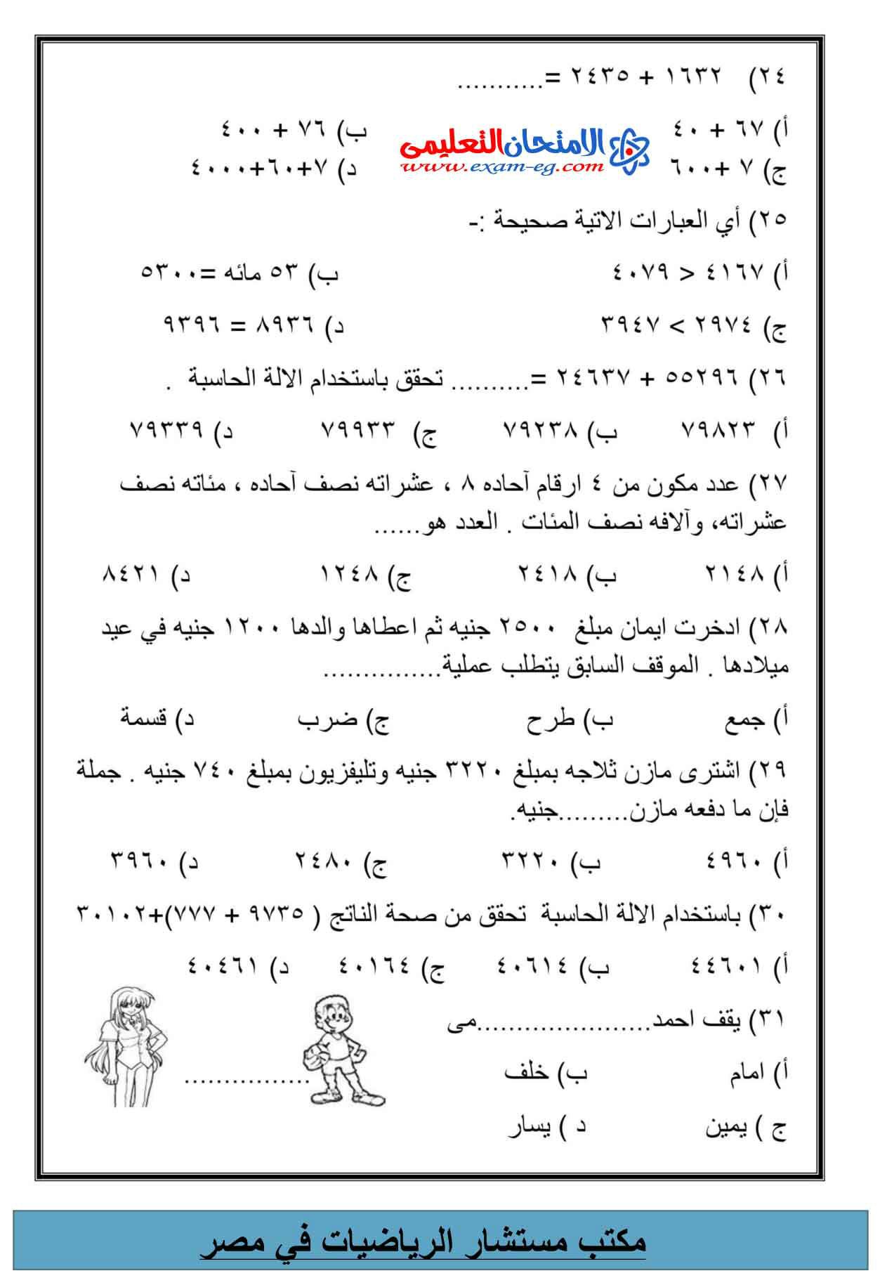 exam-eg.com_1449242034635.jpg