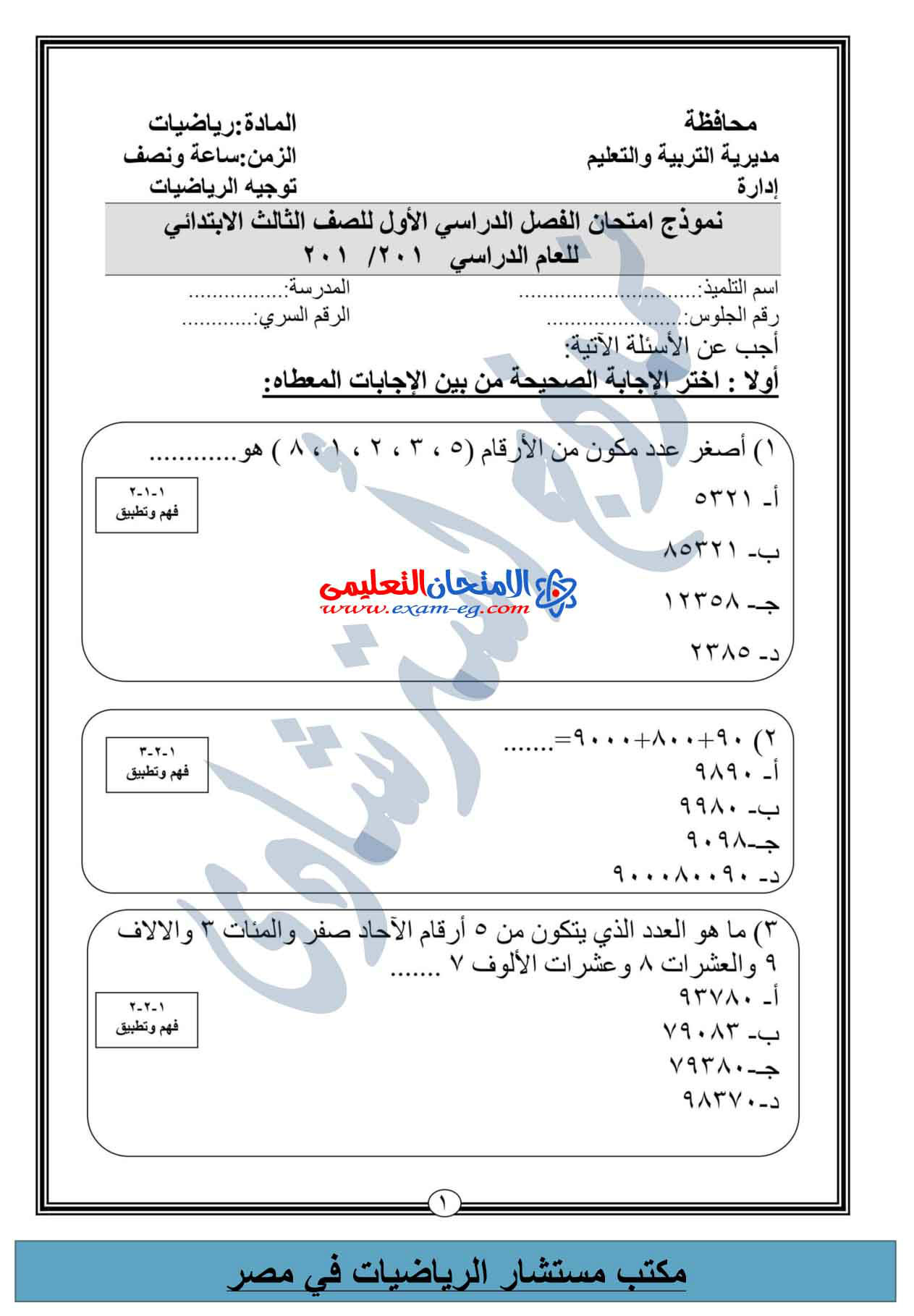 exam-eg.com_1449242034767.jpg