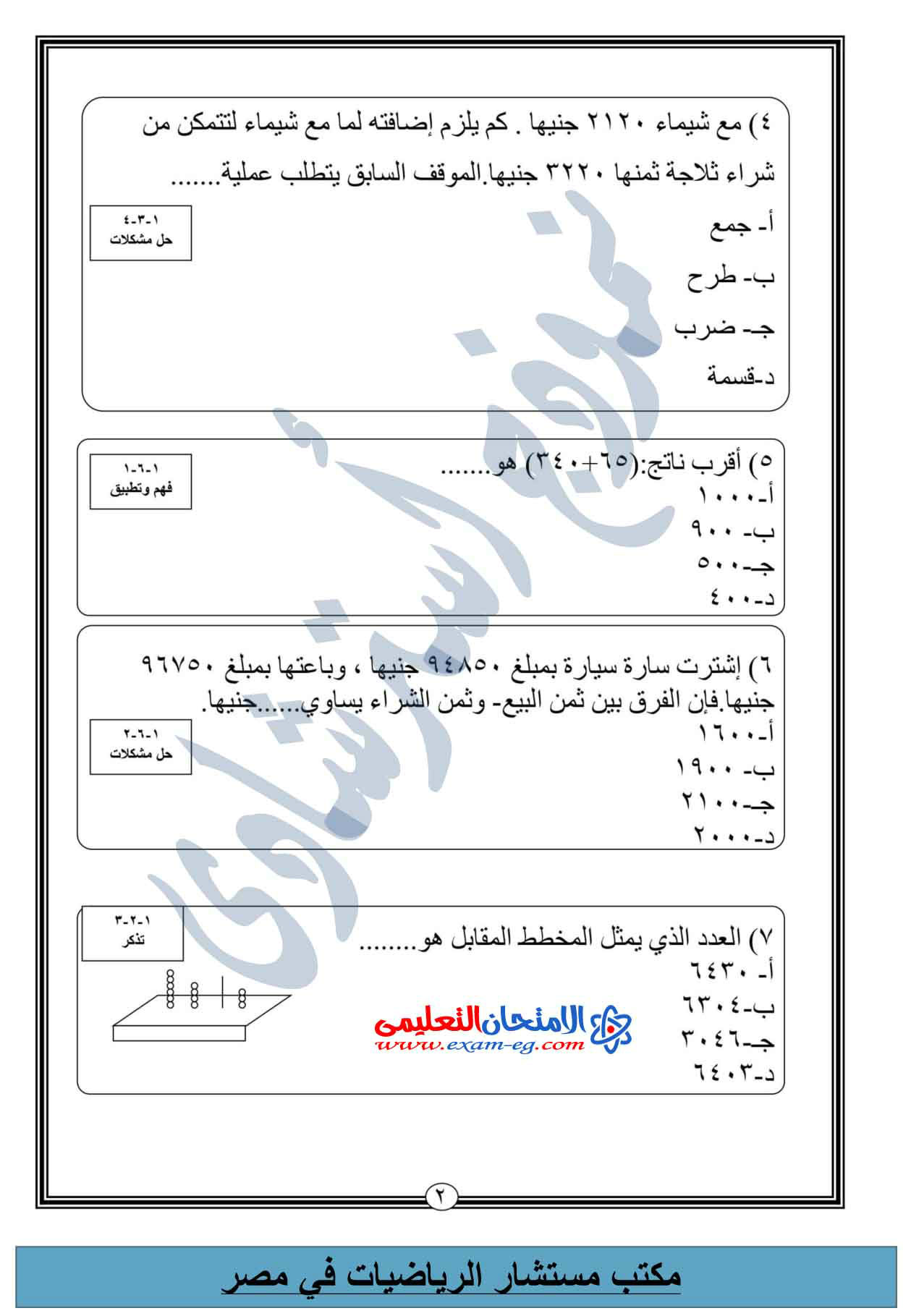 exam-eg.com_1449242034828.jpg