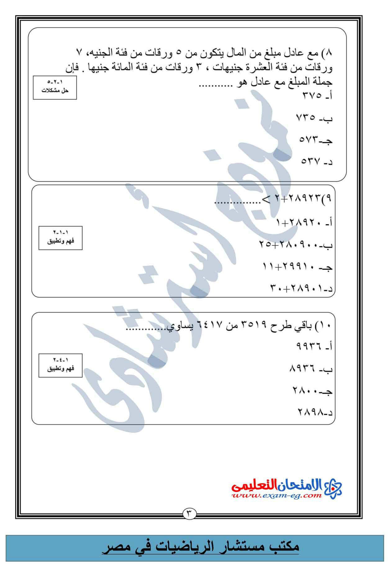 exam-eg.com_1449242034889.jpg