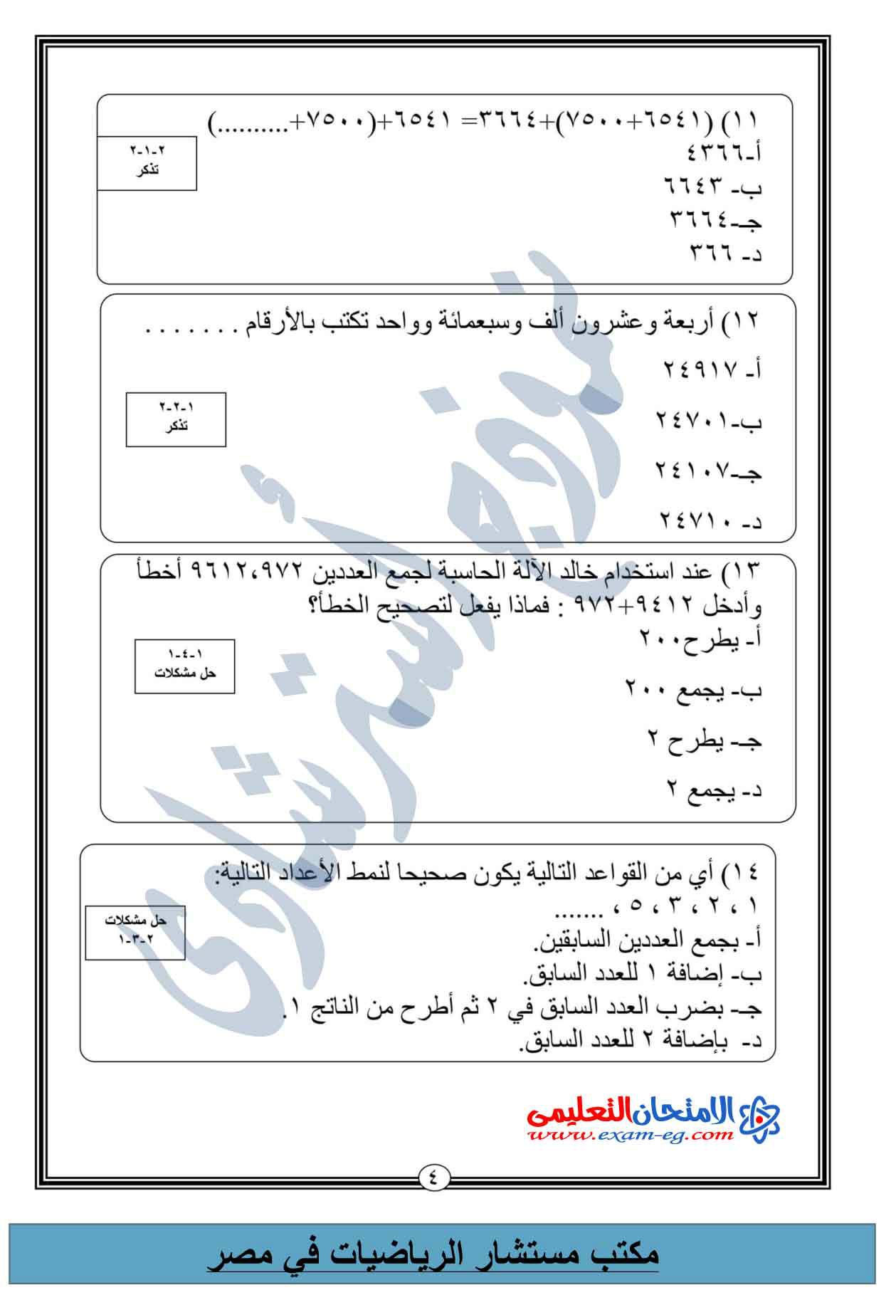exam-eg.com_14492420349410.jpg