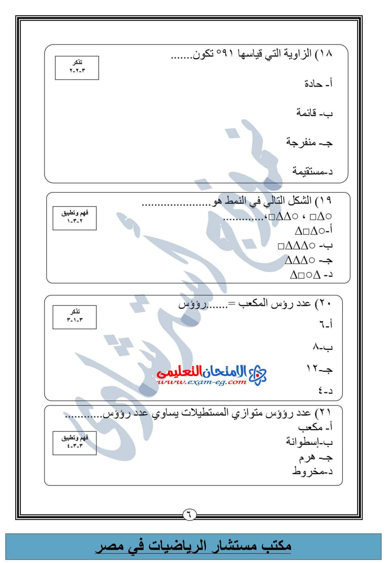 exam-eg.com_14492420350612.jpg