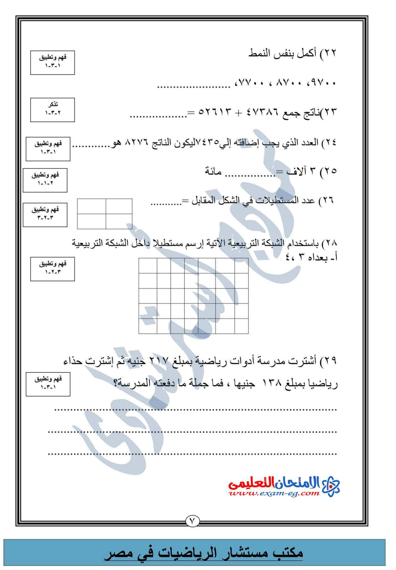 exam-eg.com_14492420351213.jpg