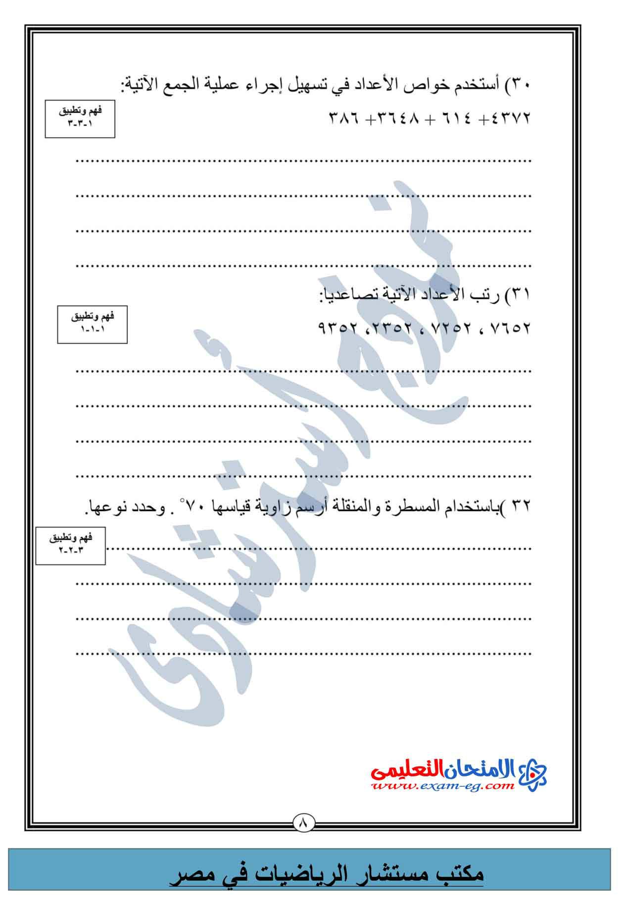 exam-eg.com_14492420351814.jpg