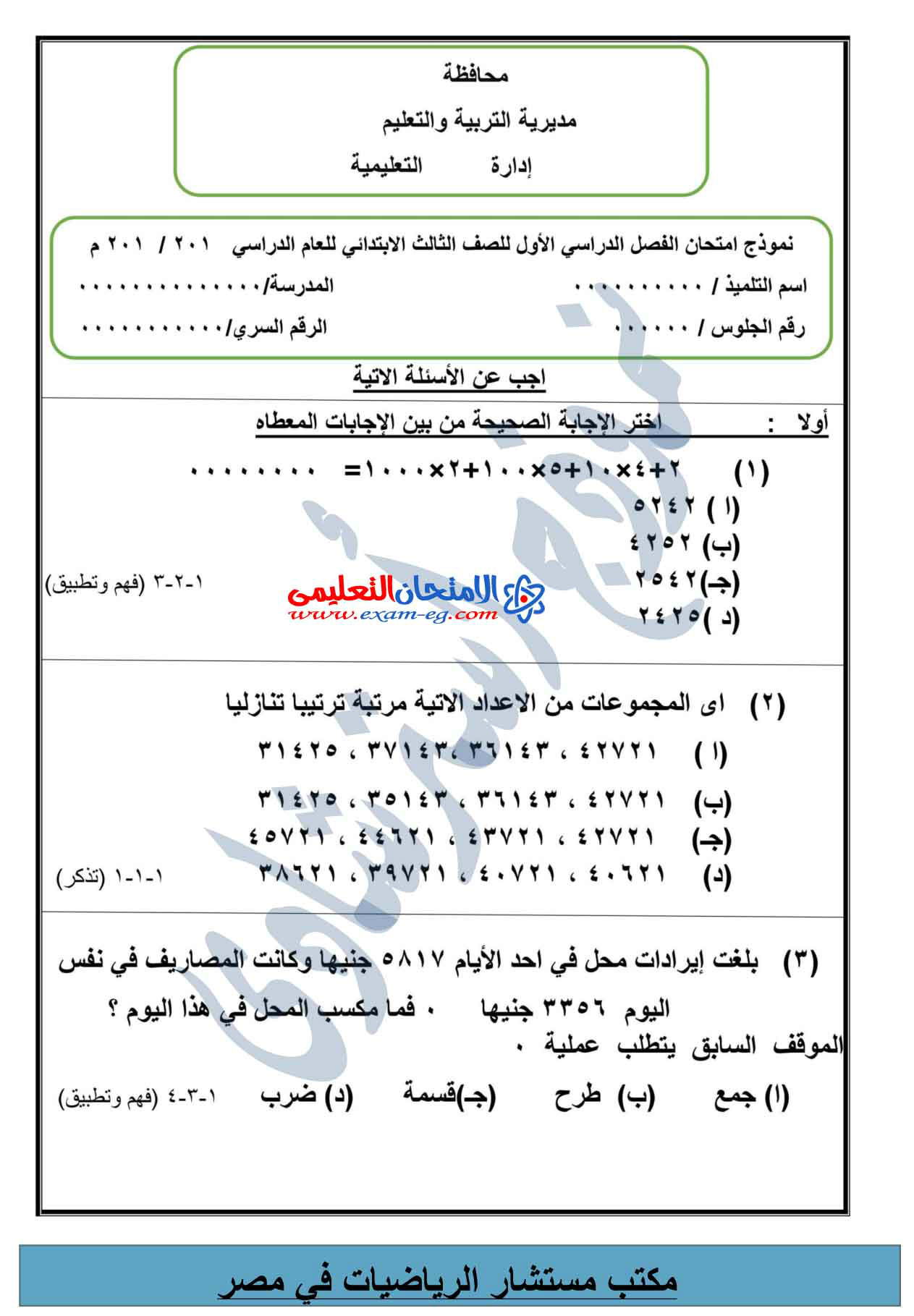 exam-eg.com_14492420352415.jpg