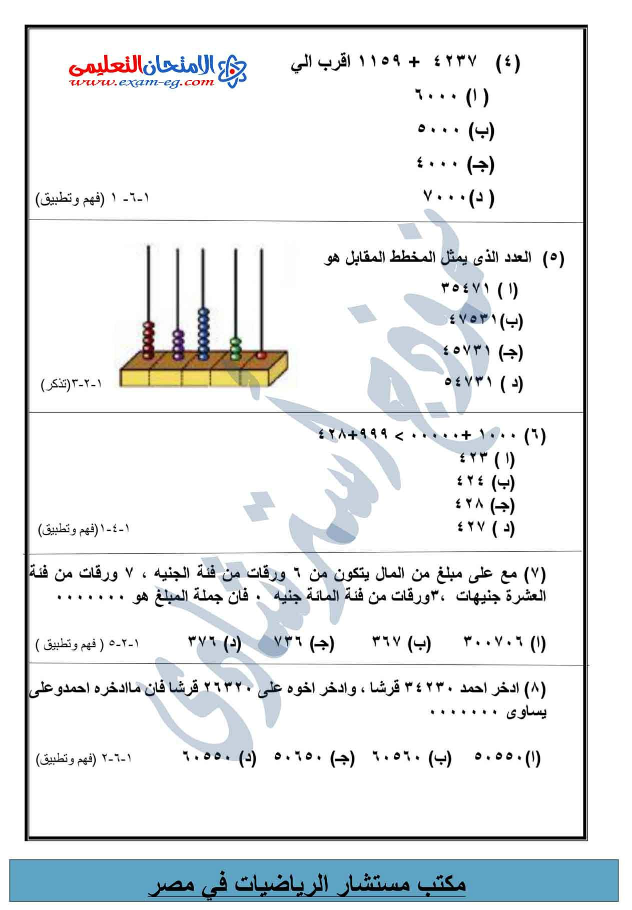 exam-eg.com_1449242035316.jpg