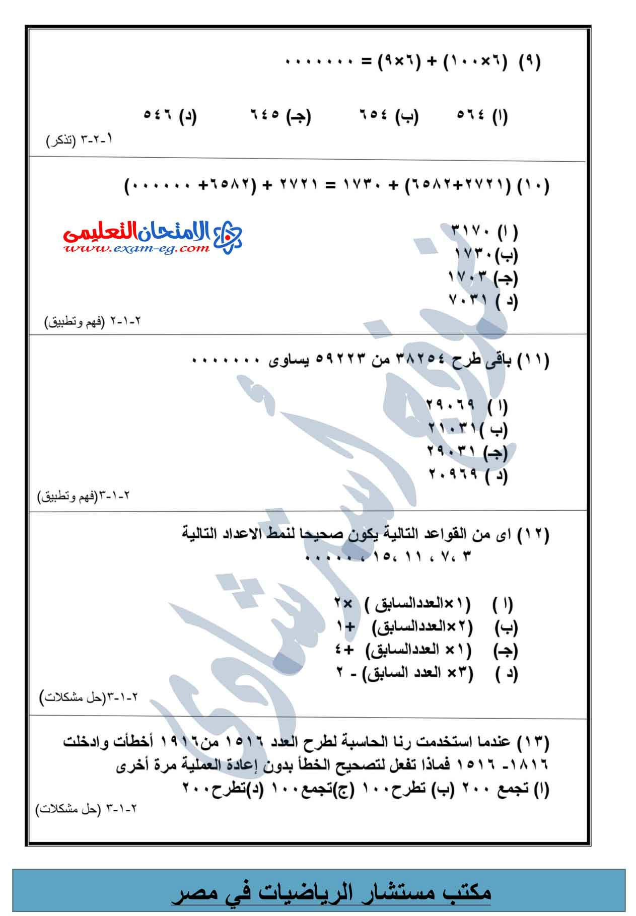 exam-eg.com_14492420353617.jpg
