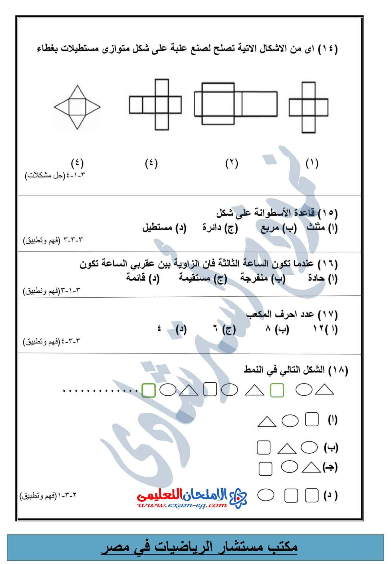 exam-eg.com_14492420354218.jpg