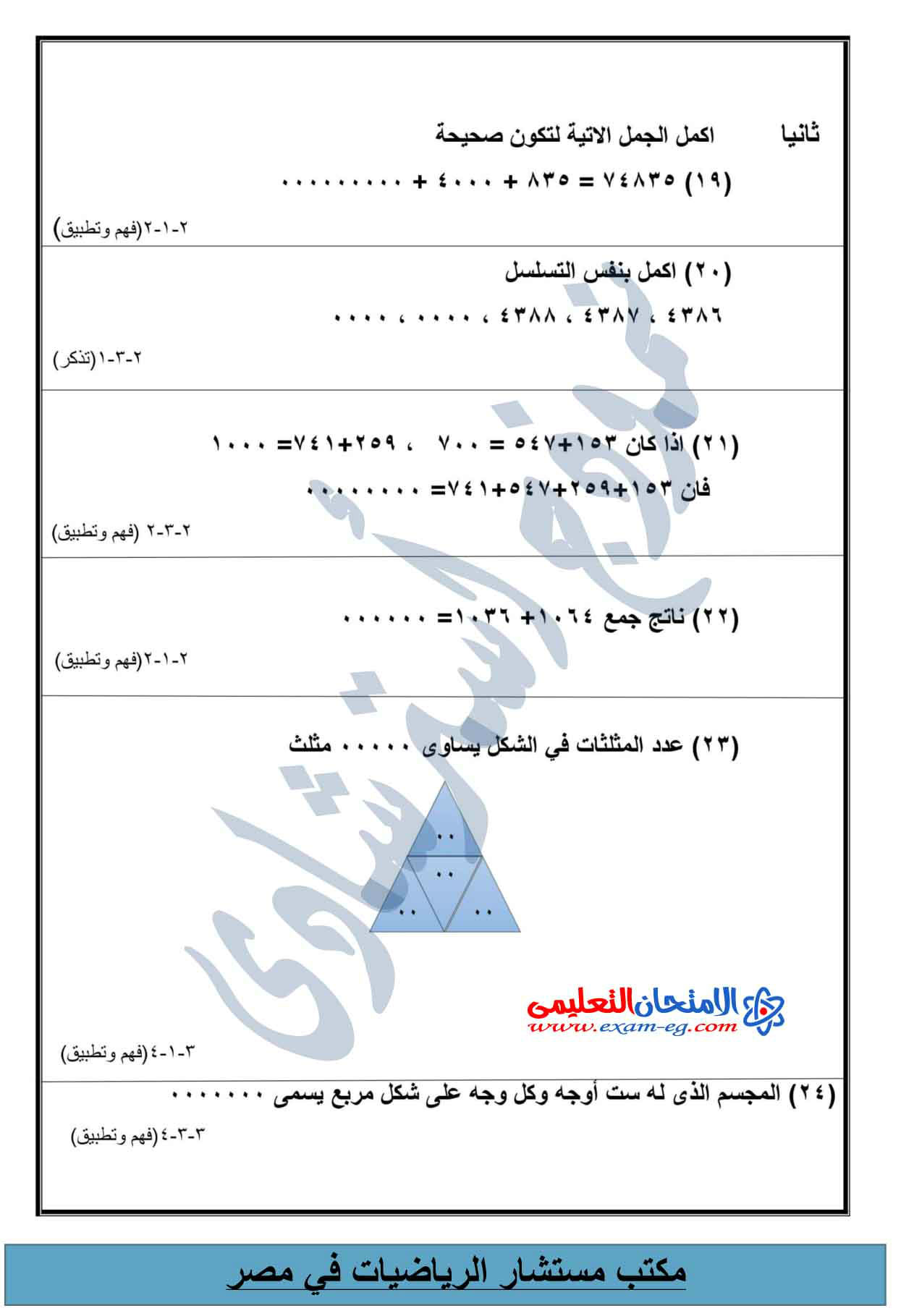exam-eg.com_14492420355319.jpg