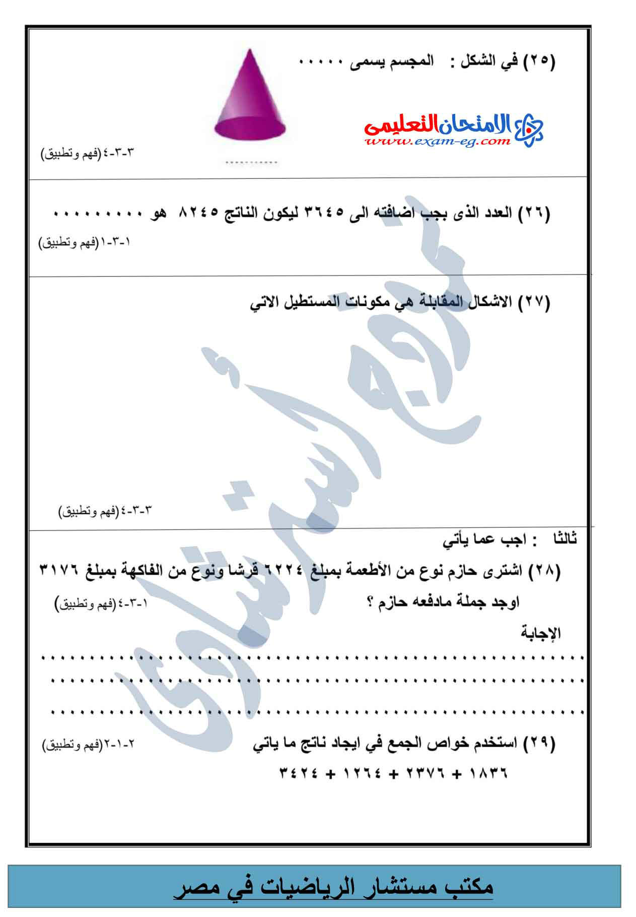 exam-eg.com_1449242035620.jpg