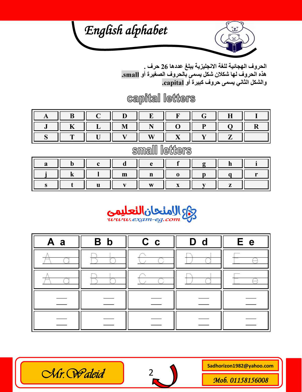 exam-eg.com_1449405243082.jpg