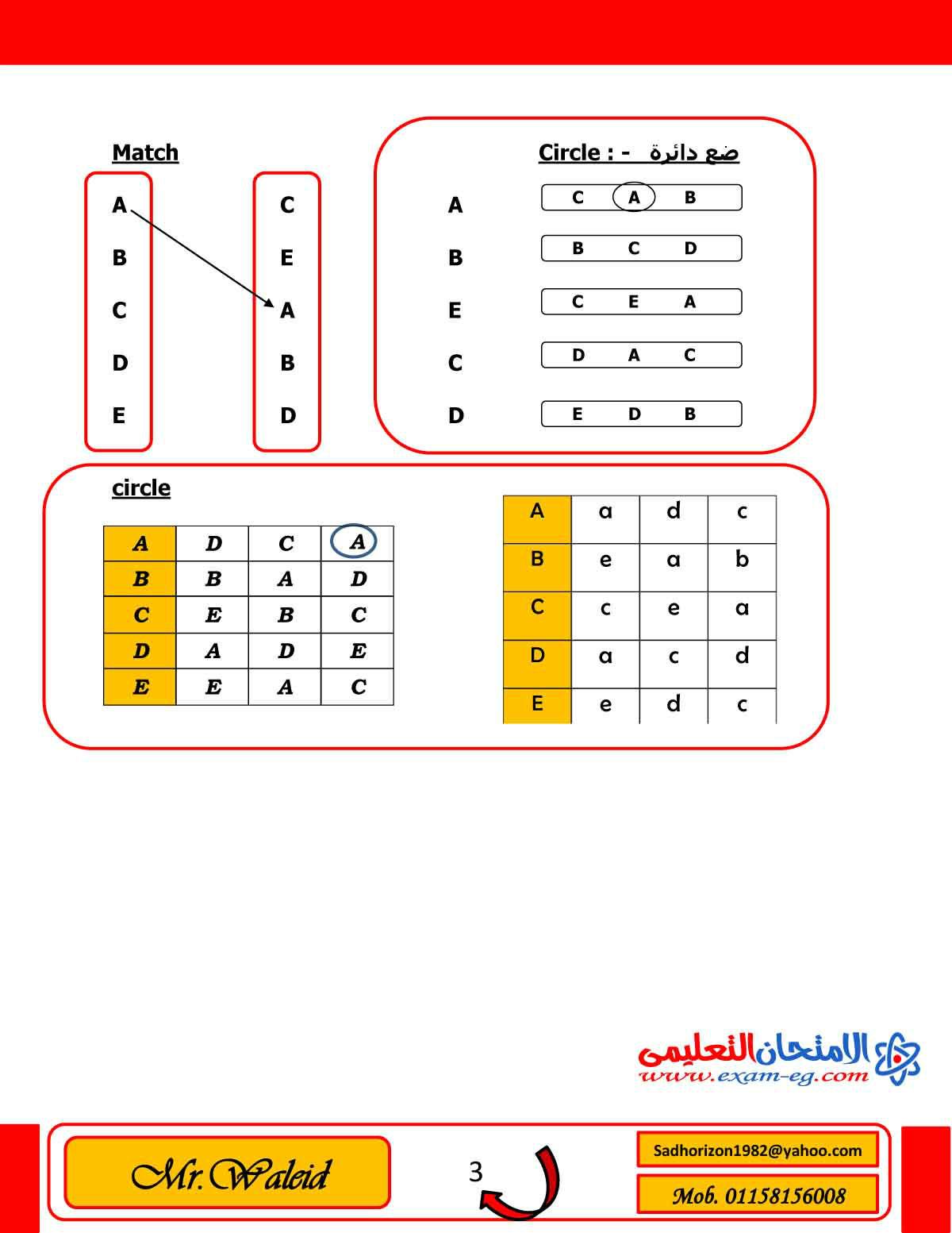 exam-eg.com_1449405243153.jpg
