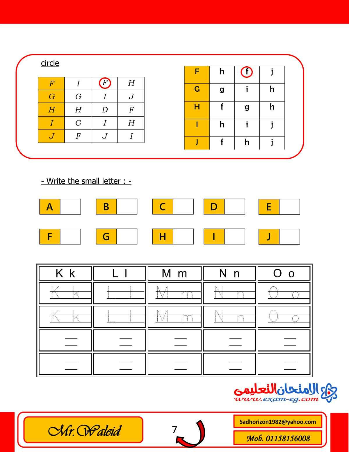 exam-eg.com_1449405243347.jpg