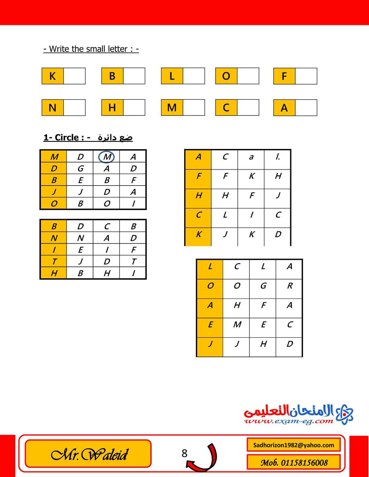 exam-eg.com_1449405243398.jpg