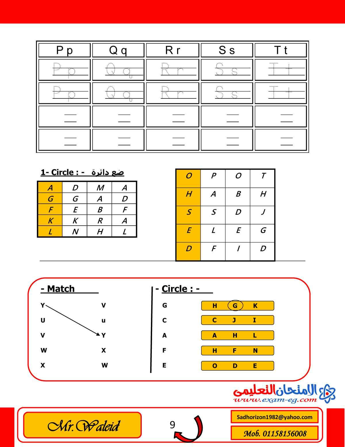exam-eg.com_1449405243449.jpg