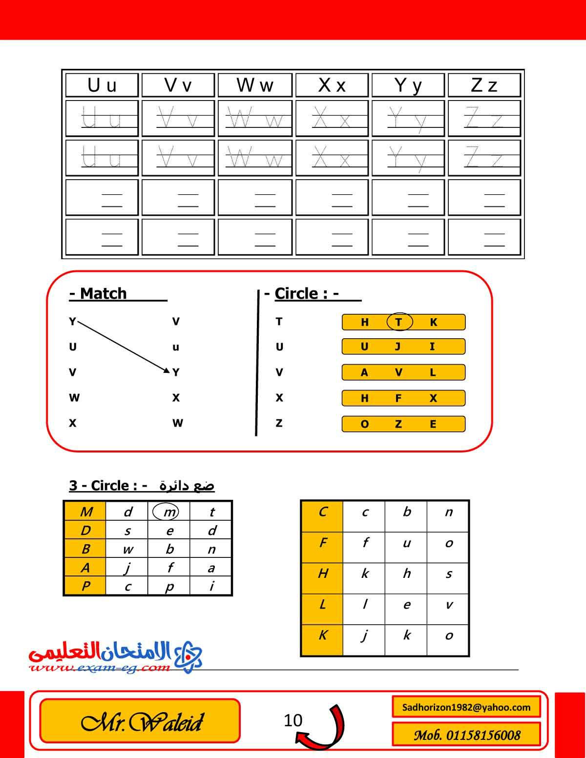 exam-eg.com_14494052434810.jpg